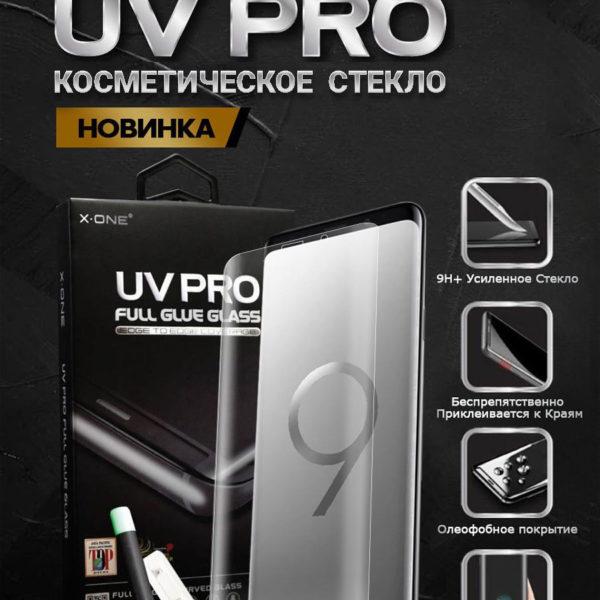 Косметическое защитное стекло для Samsung Galaxy S9+ X-ONE UV PRO на экран (560)