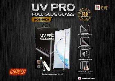 Новинка! Косметическое защитное стекло UV PRO для изогнутых экранов