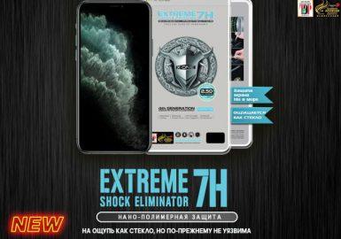 Новинка! Защитная бронепленка Extreme Shock Eliminator 4-го поколения